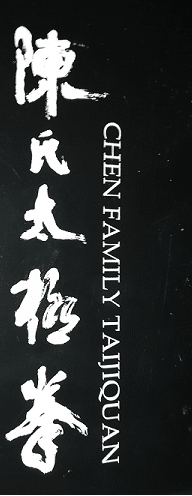 calligraphie_Chen Xiao Wang